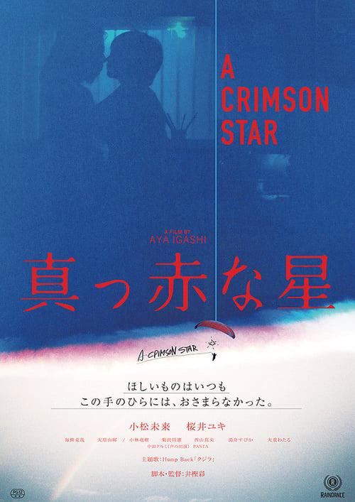 A Crimson Star (2018)