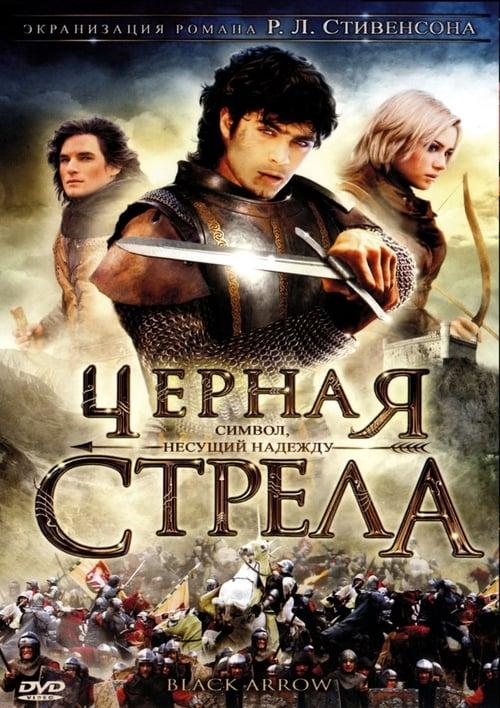 The Black Arrow (2006)