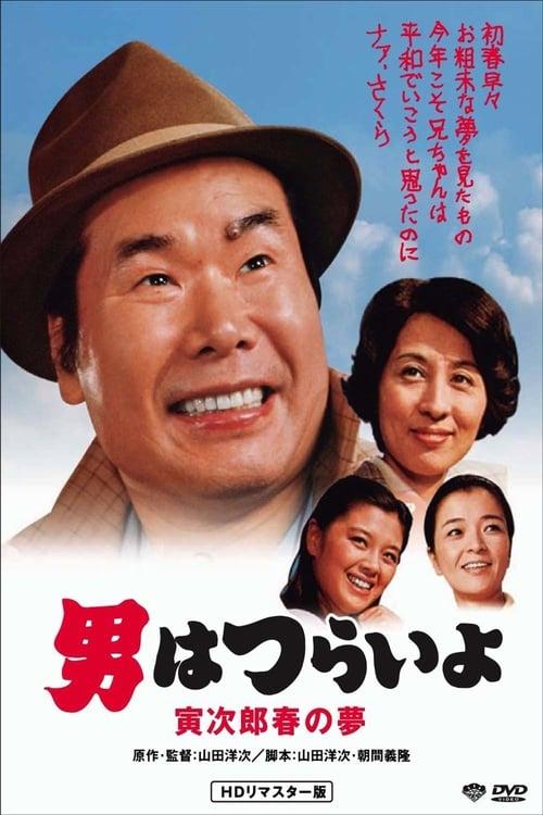 Assistir Otoko wa tsurai yo: Torajiro haru no yume Online