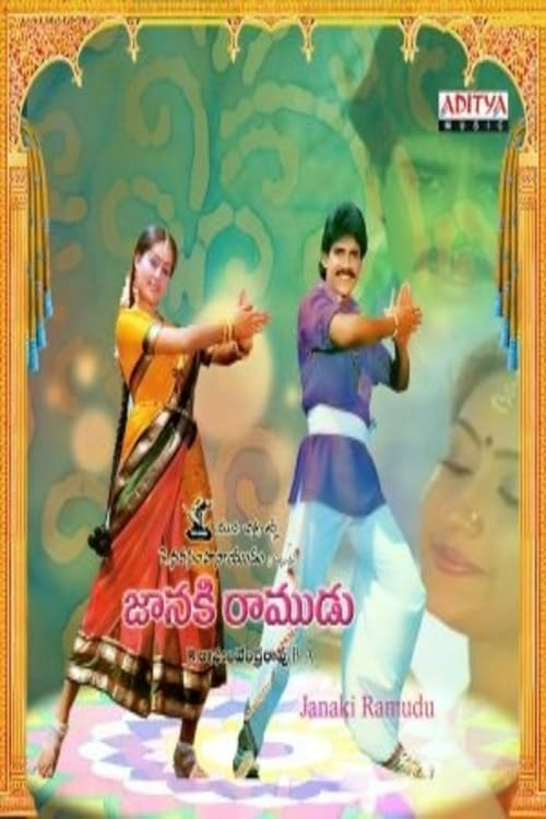 Janaki Ramudu (1988)