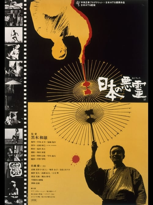 Evil Spirits of Japan (1970) Poster