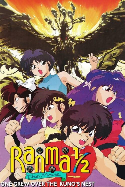 Ranma ½: The Movie 3 — The Super Non-Discriminatory Showdown: Team Ranma vs. the Legendary Phoenix