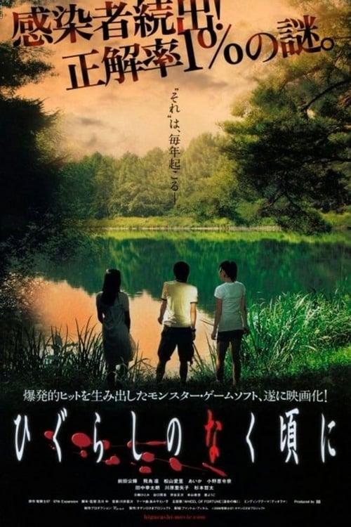 Shrill Cries of Summer (2008)