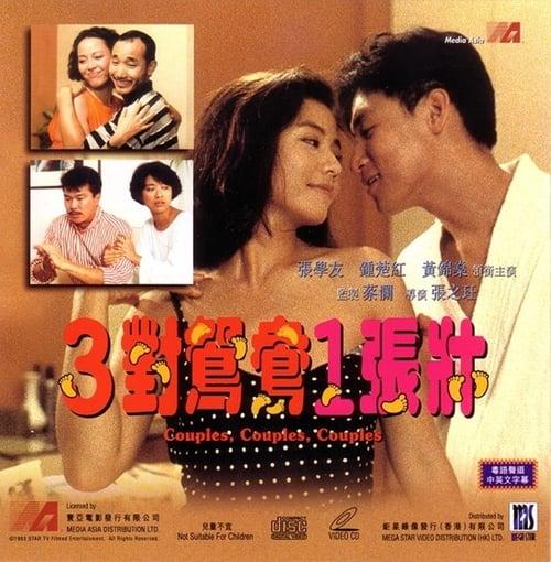 San dui yuan yang yi zhang chuang MEGA