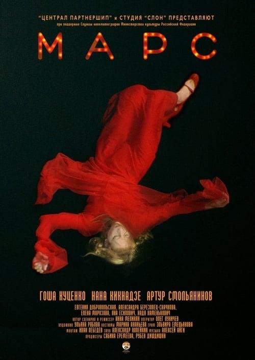 Mars (2005)