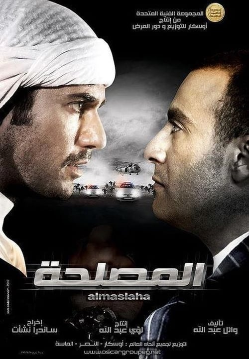 El-Maslaha Online
