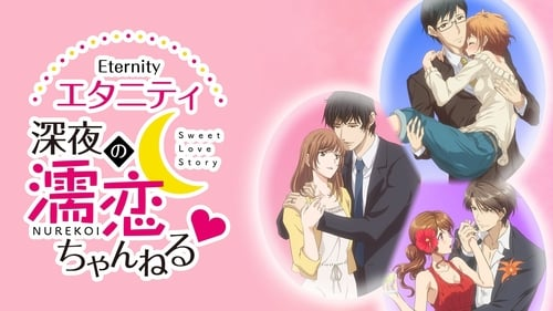 Eternity: Shinya no Nurekoi Channel (2020)
