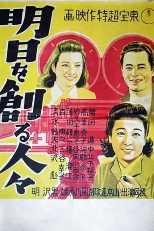 Those Who Make Tomorrow (1946) Poster