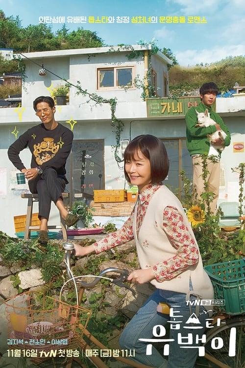 Nonton Drama Korea Top Star, Yoo Baek (2018)