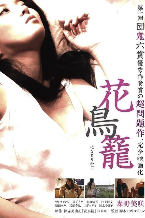 Ver pelicula Hana Torikago Online