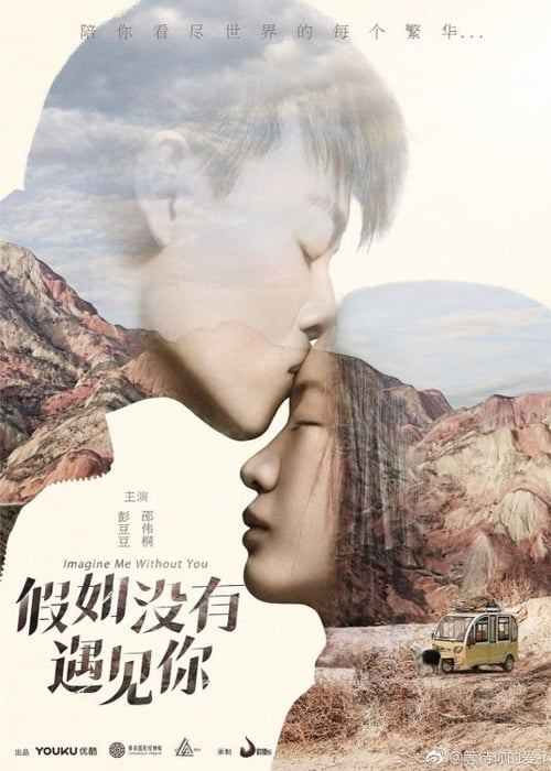 Imagine Me Without You (2018)