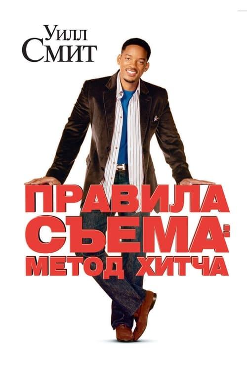 Правила съёма: Метод Хитча