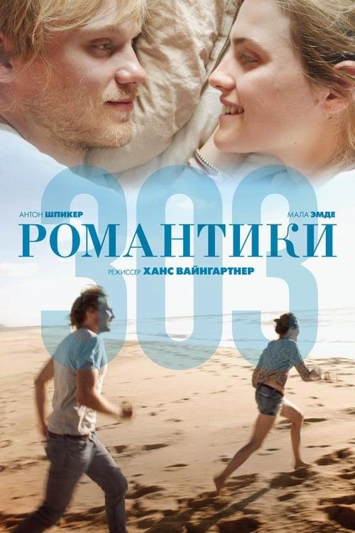 Романтики 303 (2018)