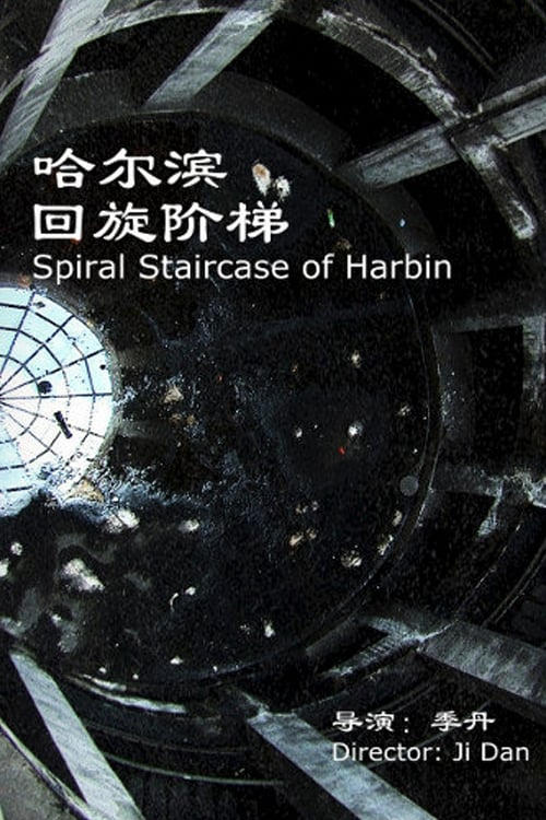 Spiral Staircase of Harbin poster