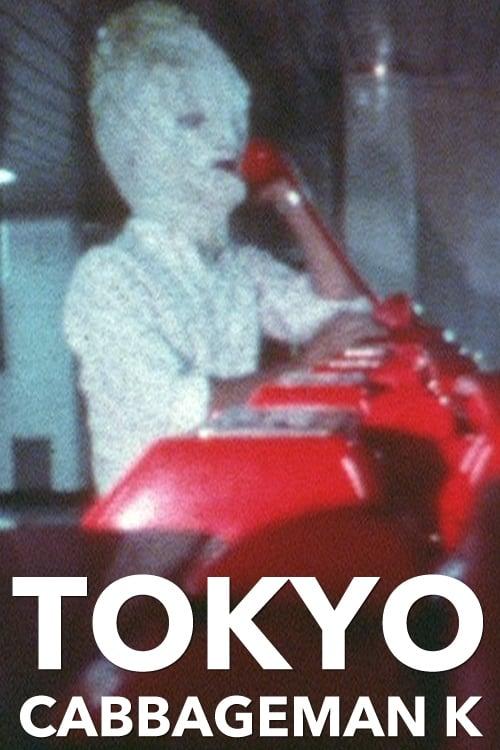 Tokyo Cabbageman K (1980) Poster