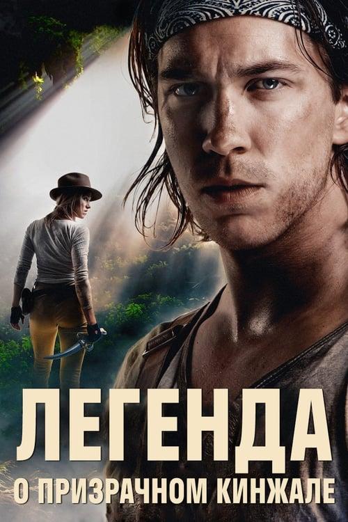 Benjamin Falck & Dødsdolken (2019)