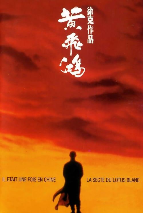 Il était une fois en Chine 2 : La Secte du lotus blanc