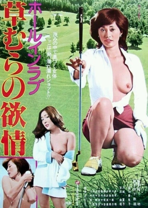 Hole in Love: Kusamura no Yokujô 1979