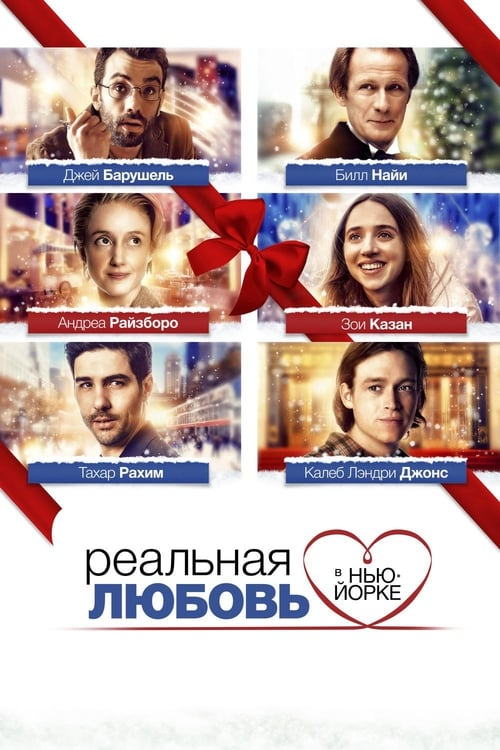The Kindness of Strangers (2019)