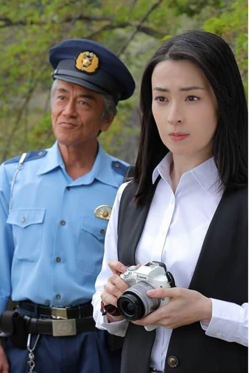 Chuzai Keiji 2021 SP