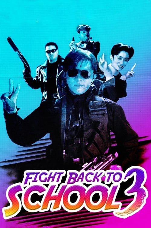 Fight Back to School 3 (1993)