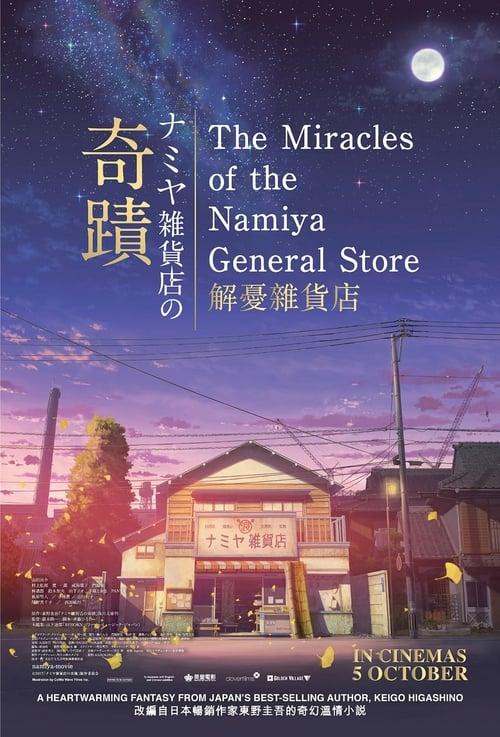 ナミヤ雑貨店の奇蹟 poster
