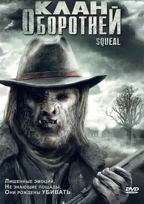 Squeal (2008)