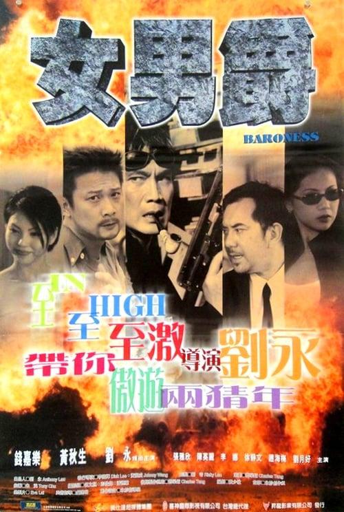 Assistir Filme 女男爵 Em Boa Qualidade Hd 1080p