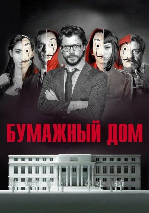 ПОЛУЧИТЬ СУБТИТРЫ Бумажный дом Сезон 1 в Русский SUBTITLES