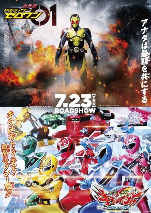 Watch Mashin Sentai Kiramager: The Movie 2017 Online MOJOboxoffice