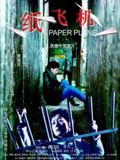 Paper Airplane (2001)
