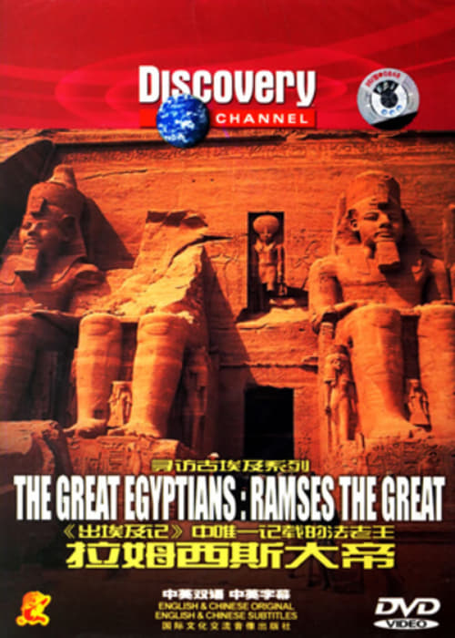 The Great Egyptians: Ramses The Great MEGA