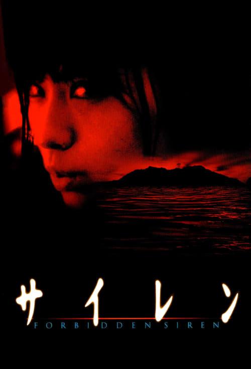 Forbidden Siren (2006) Poster