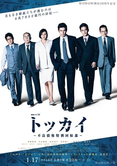 Tokkai: Furyousaiken Tokubetsu Kaishubu
