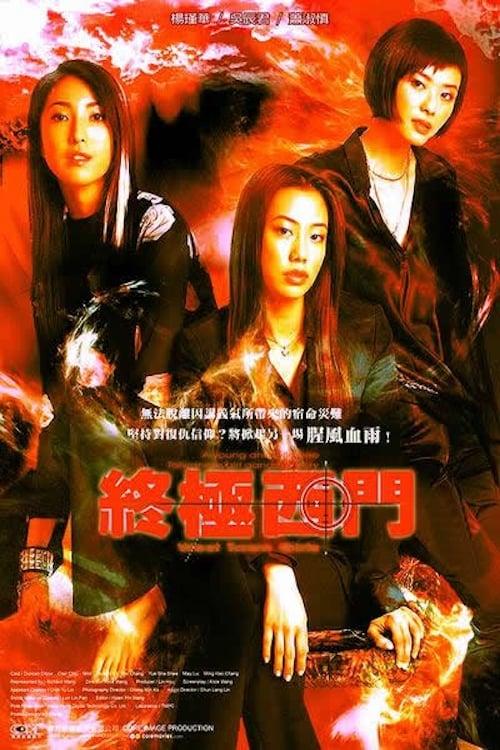 Film 終極西門 En Bonne Qualité Hd
