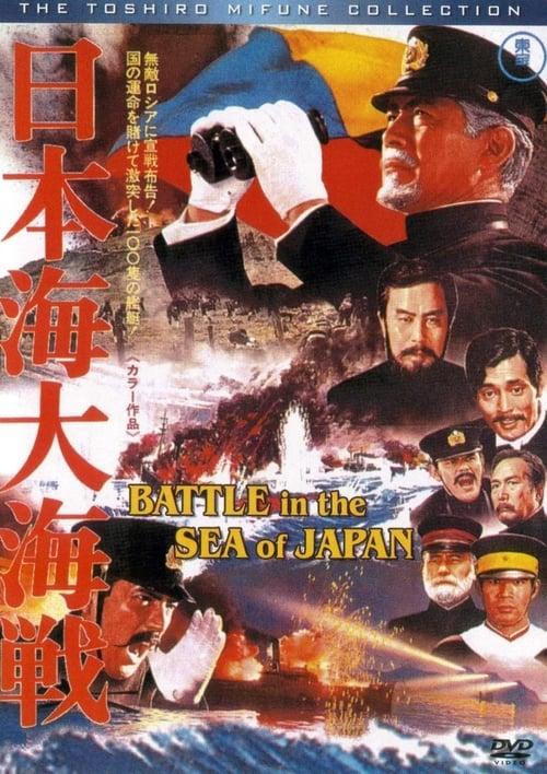 Mira La batalla del mar del Japón En Buena Calidad Hd