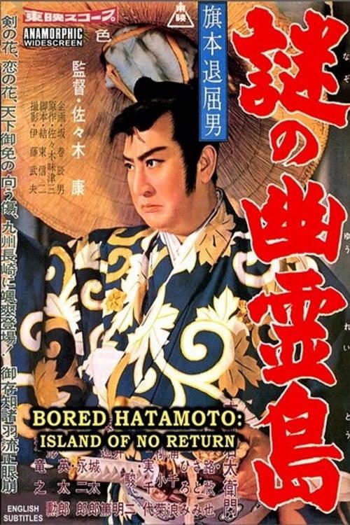Watch Hatamoto taikutsu otoko: nazo no yureiji shima En Español