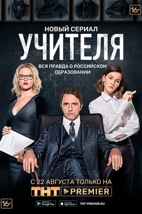 Учителя (2019)