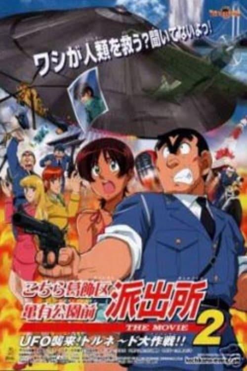 Kochira Katsushikaku Kameari Kouenmae Hashutsujo The Movie 2: UFO Shuurai! Tornado Daisakusen (2003)