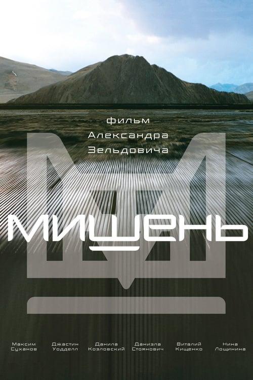 Película Mishen Gratis En Línea