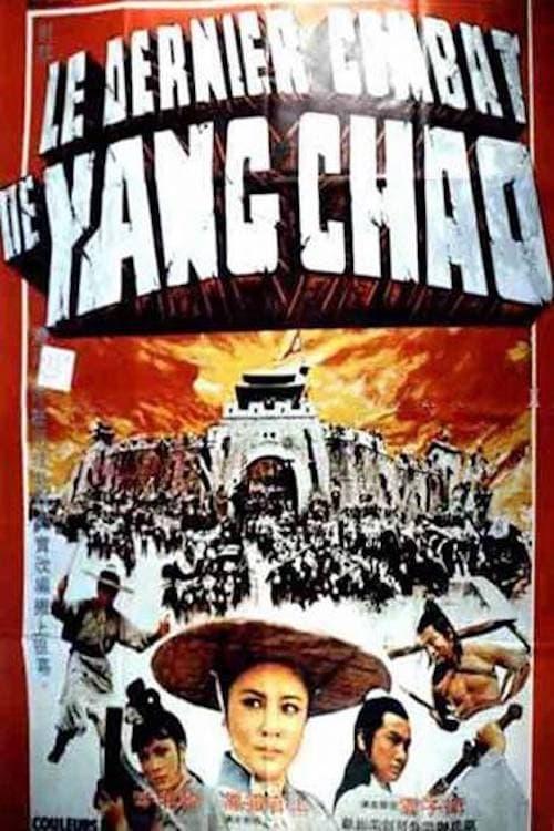 Last Battle of Yang Chao (1976)