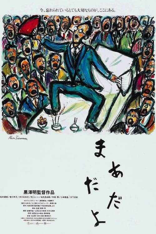 Madadayo (1993) Poster
