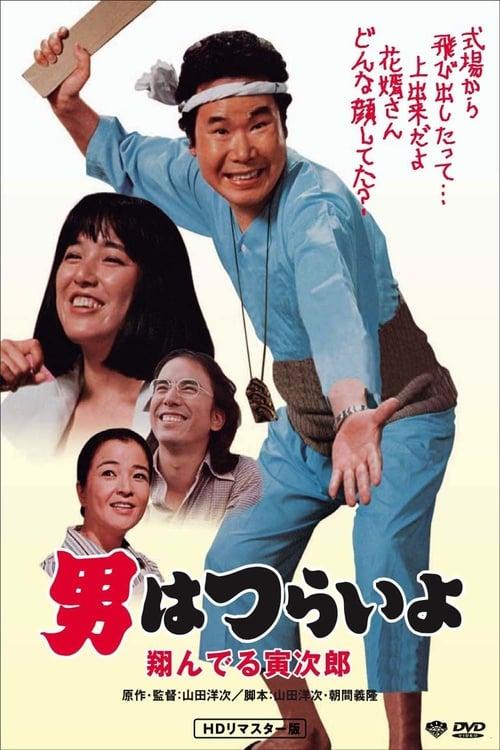 Παρακολουθήστε Ταινία Otoko wa Tsurai yo: Tonderu Torajirō Δωρεάν Στα Ελληνικά