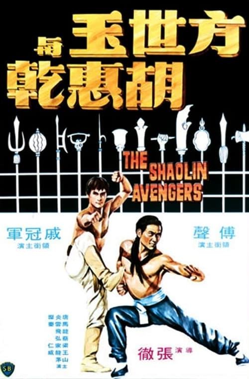 The Shaolin Avengers (1976) — The Movie Database (TMDb)