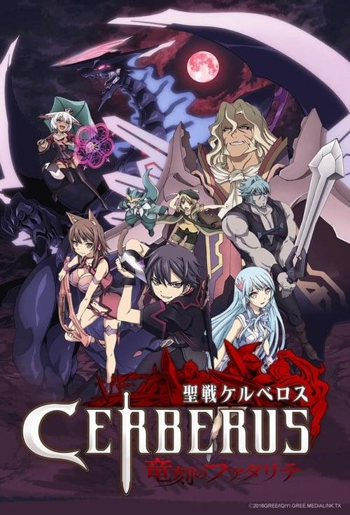 Cerberus ( 聖戦ケルベロス 竜刻のファタリテ )