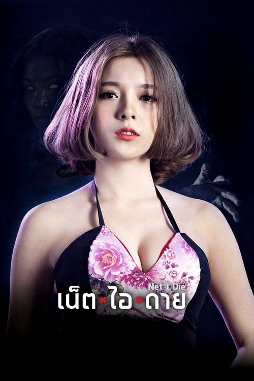 เน็ต ไอ ดาย สวยตายล่ะมึง! poster