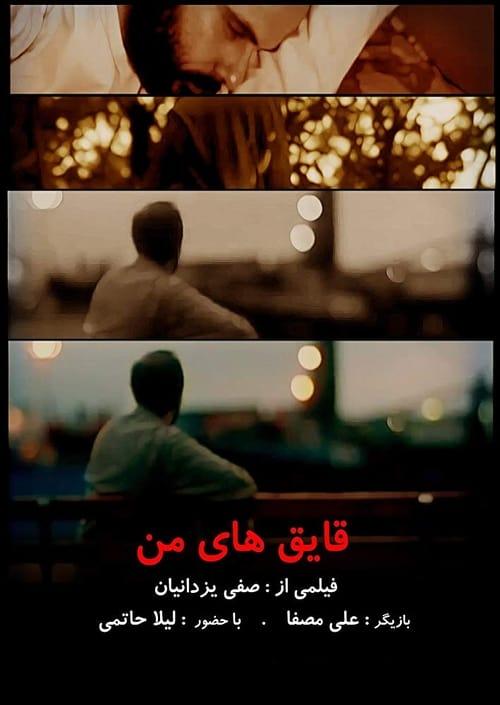 Filme Ghayegh-ha Ye Man De Boa Qualidade Gratuitamente