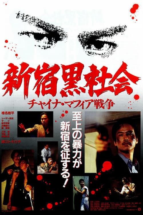 Poster von Shinjuku Killers