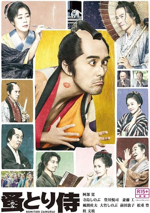 Nomitori Samurai (2018) Poster