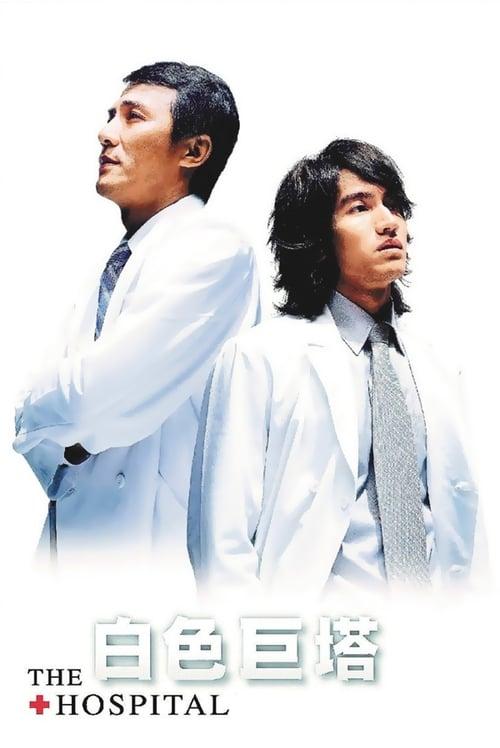 Les Sous-titres 白色巨塔 (2006) dans Français Téléchargement Gratuit   720p BrRip x264